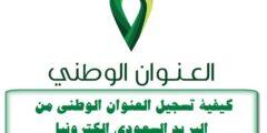 كيفية تسجيل العنوان الوطني في البريد السعودي إلكترونيا