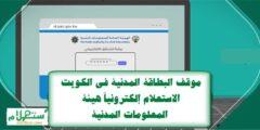 موقف البطاقة المدنية في الكويت الاستعلام إلكترونياً هيئة المعلومات المدنية