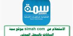 موقع سمة simah com الاستعلام عن البيانات بالسجل المدني