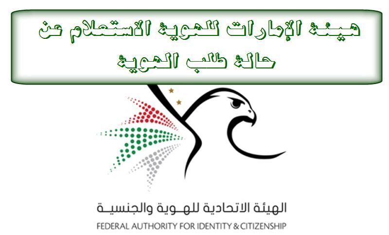 هيئة الإمارات للهوية الاستعلام عن حالة الطلب .. رابط استعلام عن حالة طلب الهوية