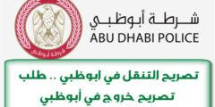 تصريح التنقل في ابوظبي .. طلب تصريح خروج في أبوظبي