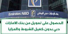 الحصول على تمويل من بنك الامارات دبي بدون كفيل الشروط والمزايا